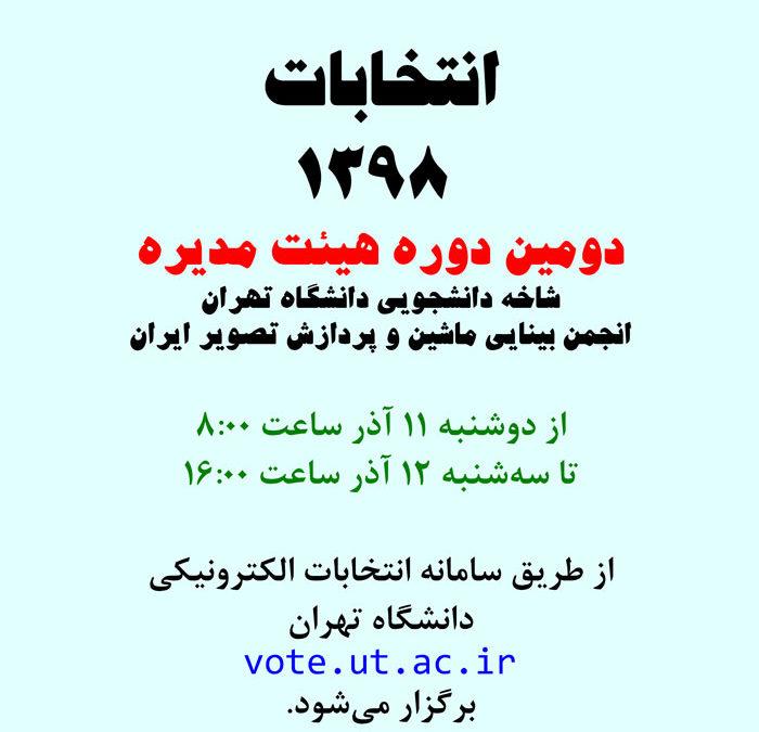انتخابات ۱۳۹۸ دومین دوره هیئت مدیره شاخه دانشجویی دانشگاه تهران انجمن بینایی ماشین و پردازش تصویر ایران